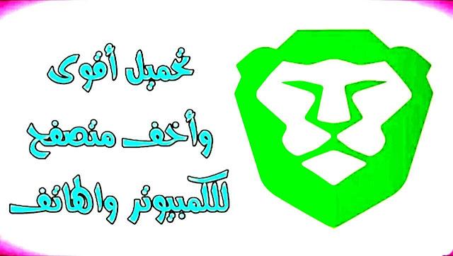 تحميل متصفح بريف عربي اسرع متصفح لجميع الهواتف