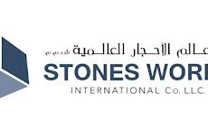 شركة عالم الأحجار العالمية وظائف في سلطنة عمان