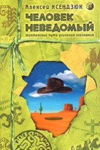 Купить книгу - Человек неведомый: толтекский путь усиления осознания