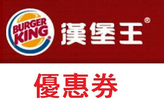 漢堡王 優惠券 折價券 coupon