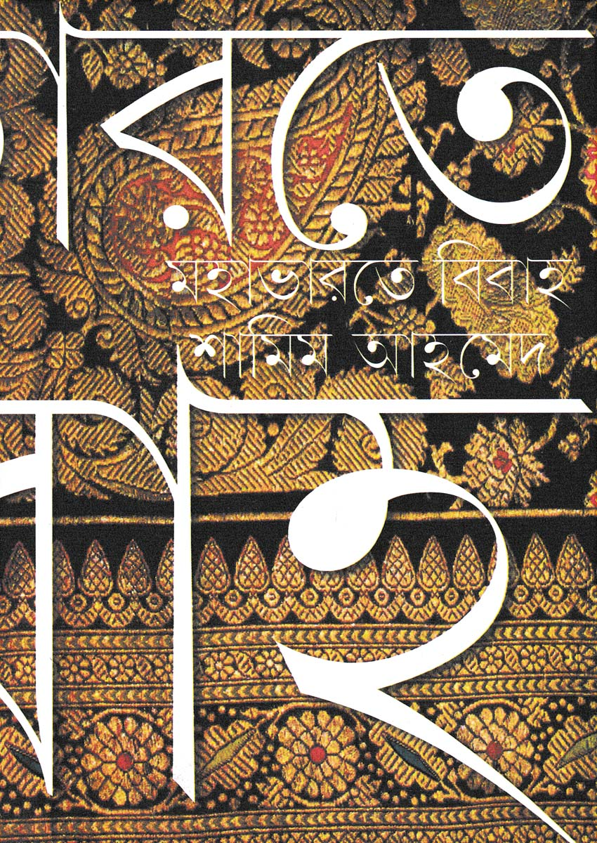 মমহাভারতে বিবাহ -- শামিম আহমেদ