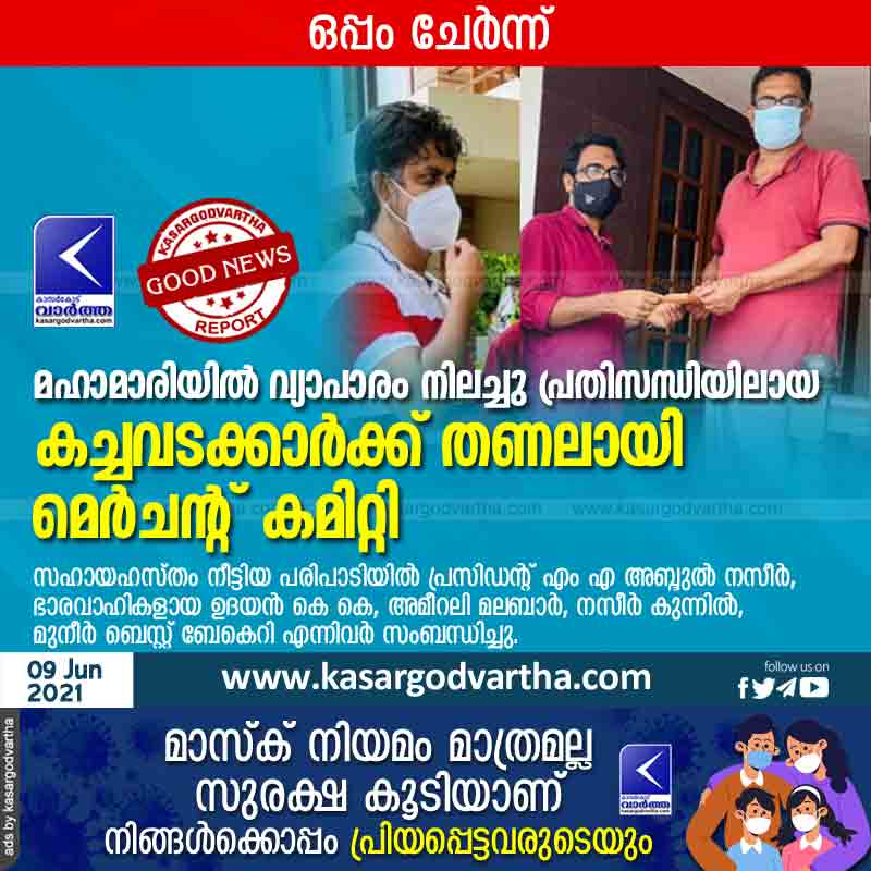 Kasaragod, Kerala, News, Merchants committee helps farmers in crisis.
