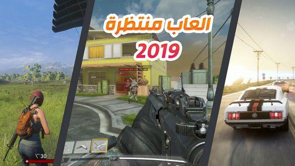 افضل العاب الاندرويد و الايفون المنتظرة 2019 !! العاب اسطورية تنتظركم هذه السنة !!