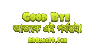 Mahtim Shakib good bye