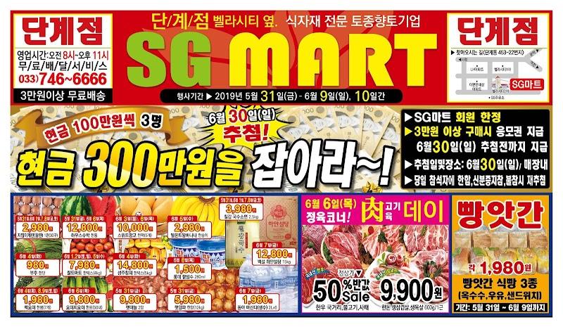 강원 향토기업 SG 마트 고객 감사 대규모 상금 이벤트!