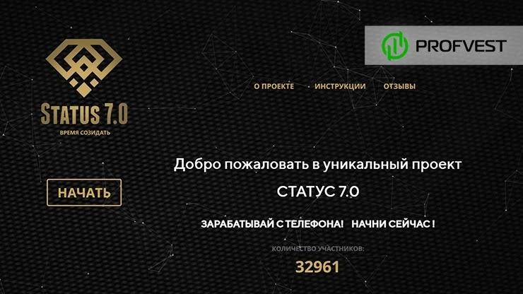 Status 7.0 обзор и отзывы HYIP-проекта