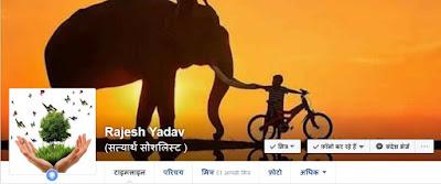 https://www.facebook.com/satyarthmitr