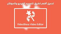 تحميل برنامج video show بدون علامة مائية تصيم الفيديو للاندرويد - برنامج تصميم فيديو مونتاج احترافي