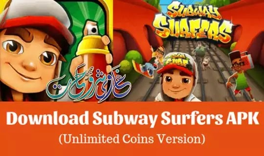 تحميل Subway Surfers Mod APK 2020 Unlimited Everything Hack