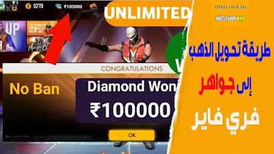 How to Get Free Gold and Diamonds in Free Fire