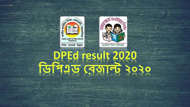 dped result 2020 ডিপিএড রেজাল্ট ২০২০