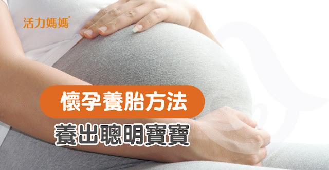懷孕初期養胎大公開!聰明補充孕期營養品