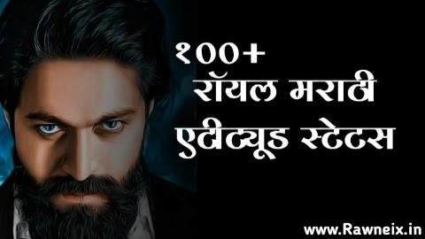 100+ रॉयल मराठी स्टेटस 2021   Royal Attitude Status In Marathi For Girl & Boy's