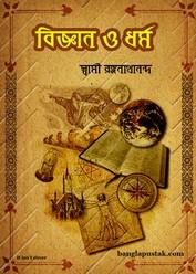 বিজ্ঞান ও ধর্ম - স্বামী রঙ্গনাথানন্দ