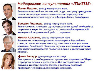 Список, фото, медицинских консультантов Jeunesse. Picture.