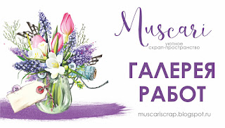 http://muscariscrap.blogspot.com/p/blog-page_6.html