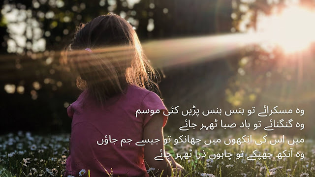 urdu shayari - poetry in urdu- 4 line poetry for facebook and whatsapp status- muskaran mossam shayri