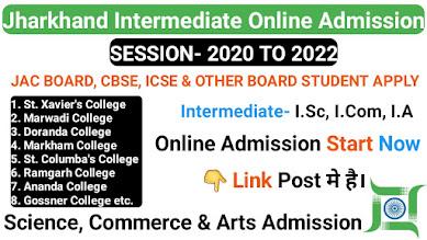 jharkhand Intermediate admission , inter ADMISSION jharkhand , jharkhand inter admission link 2020, jharkhand ADMISSION I.com, jharkhand Admission I.sc, jharkhand Admission I.a, jharkhand inter college , jharkhand online inter ADMISSION