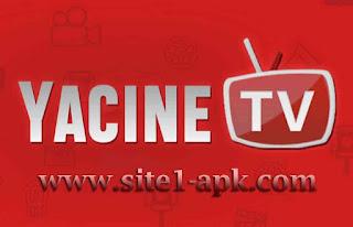 تحميل تطبيق ياسين تيفي -Yacine TV لمشاهدة مباريات للأجهرة  ضعيفة مجانا للاندرويد