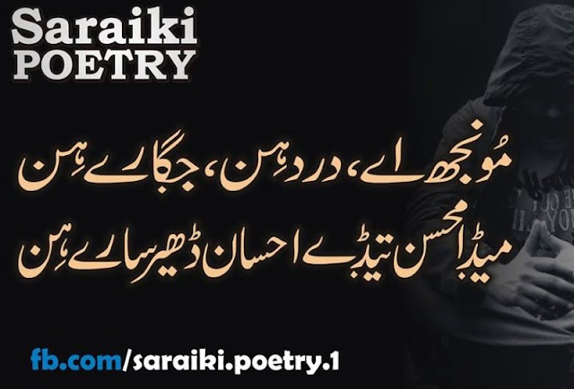 saraiki poetry hd wallpaper