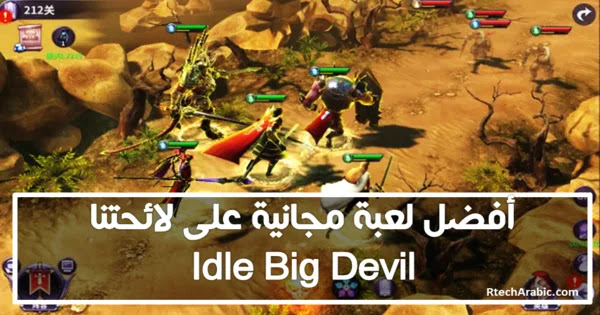 Idle-Big-Devil-rtecharabi