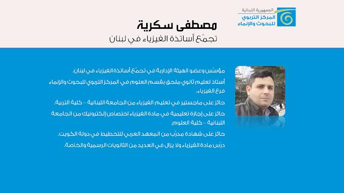 مداخلة تجمع أساتذة الفيزياء في لبنان ضمن ندوة أجراها المركز التربوي للبحوث والانماء بعنوان معا محو انترنت آمن