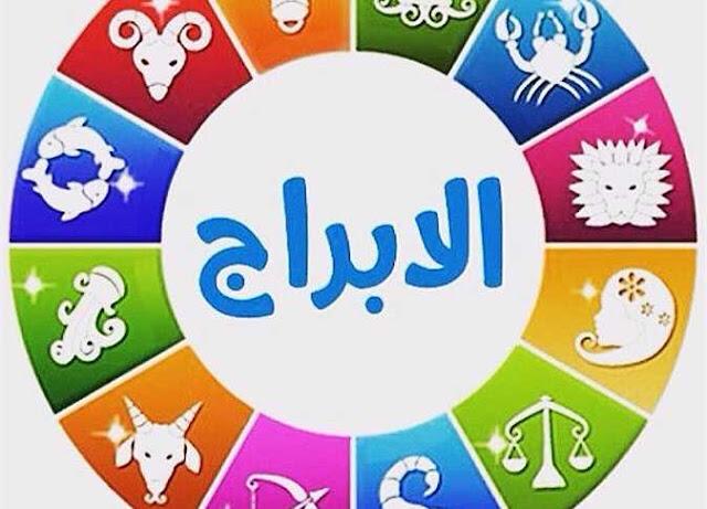 جميع الابراج وتوقعات حظك اليوم الثلاثاء 10 ديسمبر 20110 Abraj.co