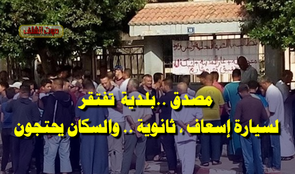 مصدق .. بلدية تفتقتر لـ  سيارة إسعاف ، ثانوية .. والسكان يحتجون
