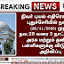 #BreakingNews : 3 நாட்கள் பள்ளிகளுக்கு விடுமுறை :புதுச்சேரி  அரசு அறிவிப்பு :