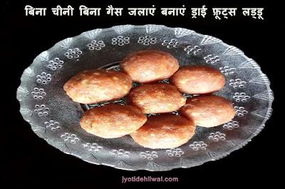बिना चीनी बिना गुड़ बिना घी के ड्राई फ्रूट्स लड्डू (dry fruits laddu)