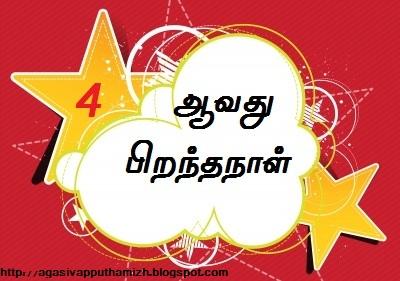 4th Birthday of Agasivapputhamizh