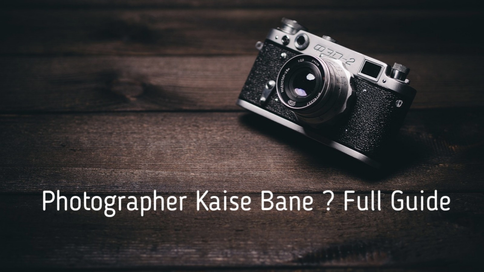 Photographer kaise Bane full Guide hindi me