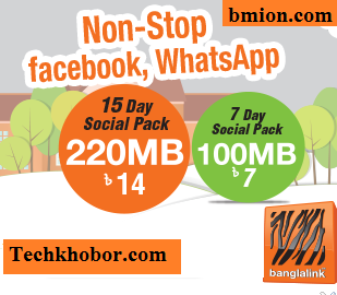 Banglalink Social Pack! 15 Days 220MB 14TK | 7Days100MB 7Tk | 20MB