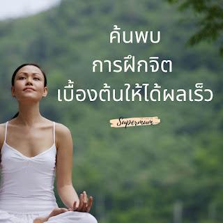 ค้นพบการฝึกจิต เบื้องต้นให้ได้ผลเร็ว by supermum take it easy life