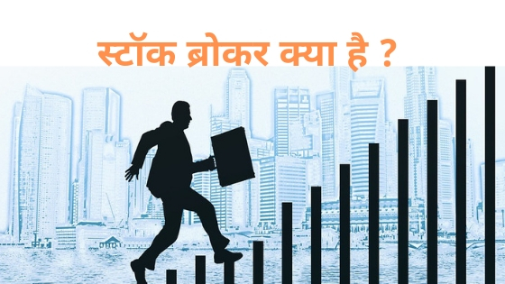 स्टॉक ब्रोकर क्या होता है - Stock Broker Meaning | Stock Brokers in India