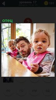 за столом среди маленьких детей сидит отец и во рту у него трубочка