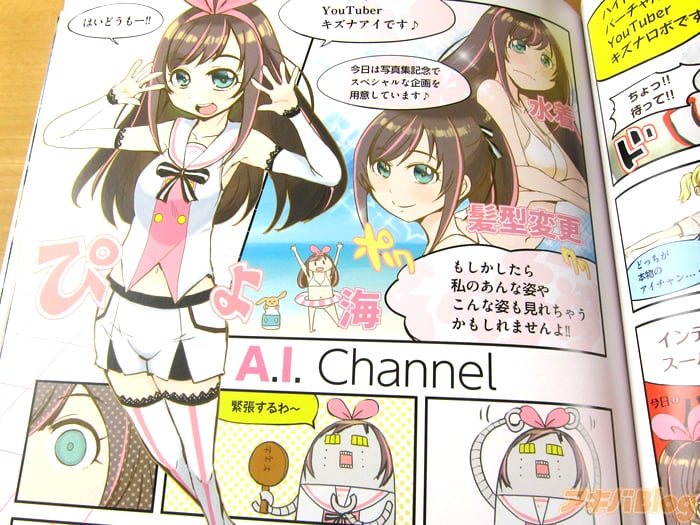 Uma olhada no Photo Collection da Kizuna AI