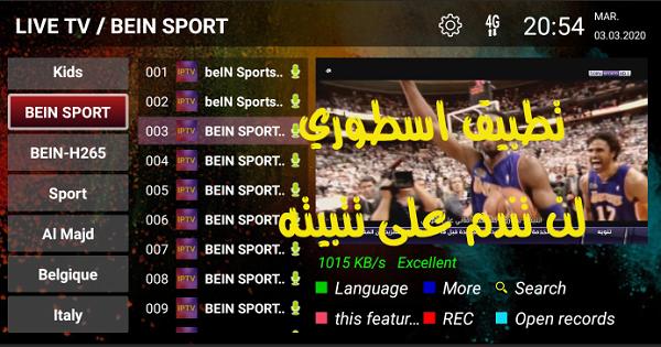 تحميل تطبيق اسطوري لمشاهدة القنوات العالمية والعربية سيحول هاتفك الى smart tv