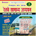 Download Speedy Railway GK Book