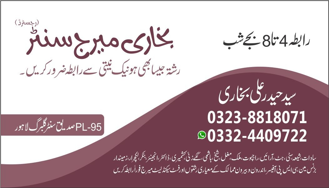matrimonial services in lahore , bukhari services ~ BUKHARI MARRIAGE