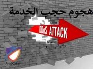 هجوم حجب الخدمة ddos attack عن أي شبكة والحماية منه