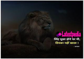 प्रेरणादायक स्टेटस हिंदी में। Inspirational Quotes Status In Hindi