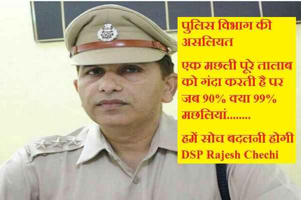 haryana-sirsa-dsp-rajesh-chechi-exposed-police-department-corruption