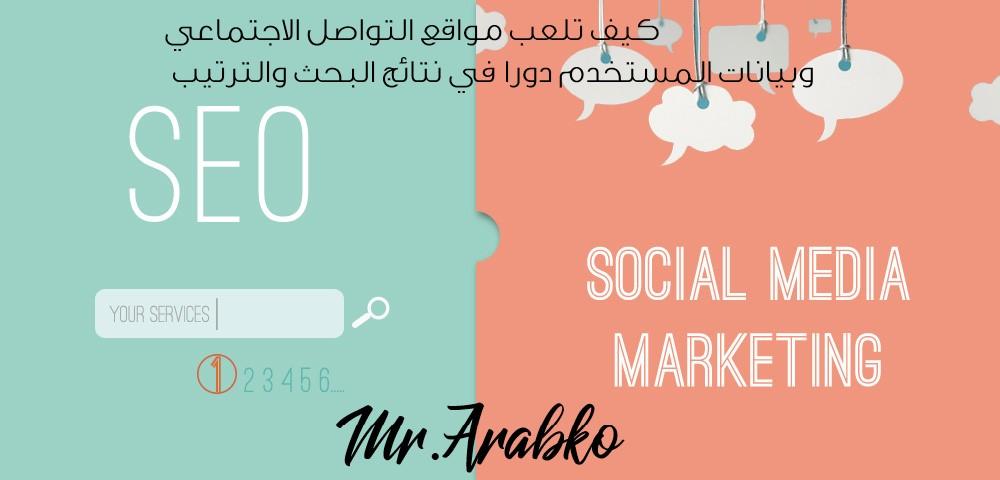 كيف تلعب مواقع التواصل الاجتماعي وبيانات المستخدم دورا في نتائج البحث والترتيب