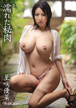 Secret Meat Star Yuna Bloom Wet [EBOD-292 Yuna Hoshizaki (Aizawa Kotone)]