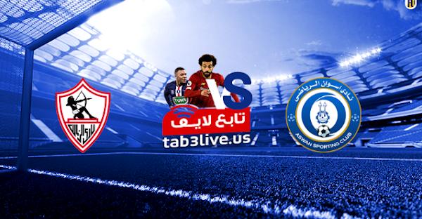 مشاهدة مباراة الزمالك واسوان بث مباشر اليوم 2020/09/18 الدوري المصري