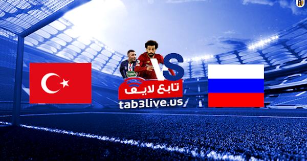 مشاهدة مباراة تركيا وروسيا بث مباشر اليوم 2020/10/11 دوري الأمم الأوروبية