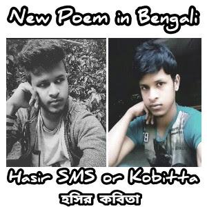 Bangla Hasir Kobita (বাংলা হাসির কবিতা) SMS or Kobita By Mizan