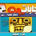 شعار لعبة --- رن من 4 حروف