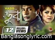 DUB ডুব  Habib Song Lyrics